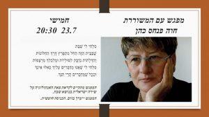 מפגש עם המשוררת חוה פנחס כהן
