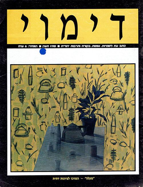 כריכת גיליון מספר 1 כתב עת דימוי