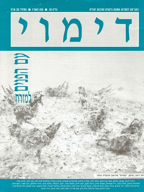 כריכת גיליון מספר 10 כתב עת דימוי