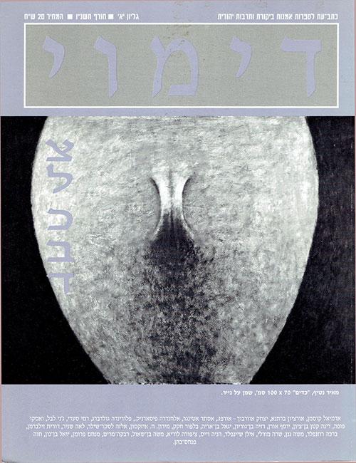 כריכת גיליון מספר 11 כתב עת דימוי