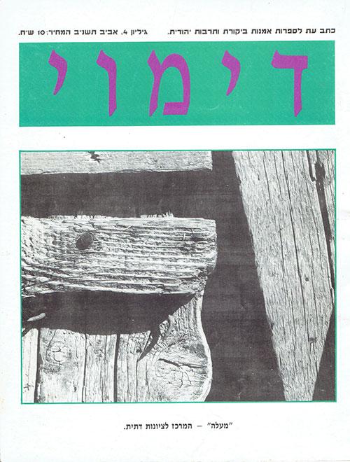 כריכת גיליון 4 כתב עת דימוי