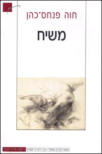 כריכת ספר משיח