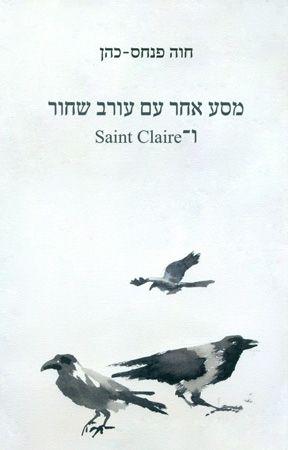כריכת ספר מסע אחר עם עורב שחור ו- Saint Claire